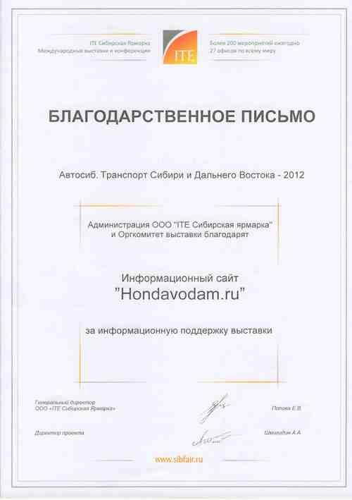 Благодарственное письмо за сотрудничество с Автосибом