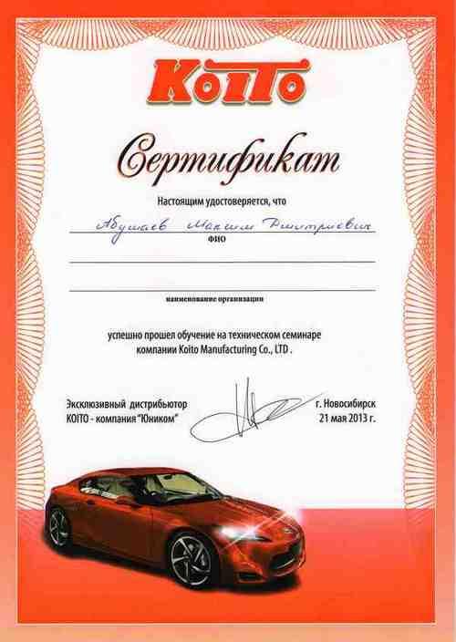 Сертификат от компании Koito о прохождении обучения