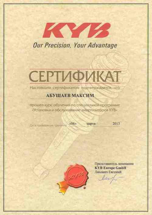 Сертификат от компании KYB о прохождении обучения