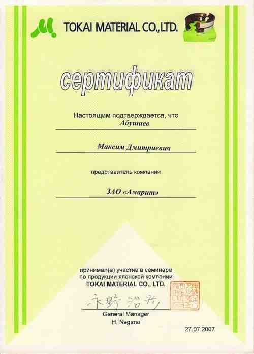 Сертификат от компании Tokai Materials о прохождении обучения