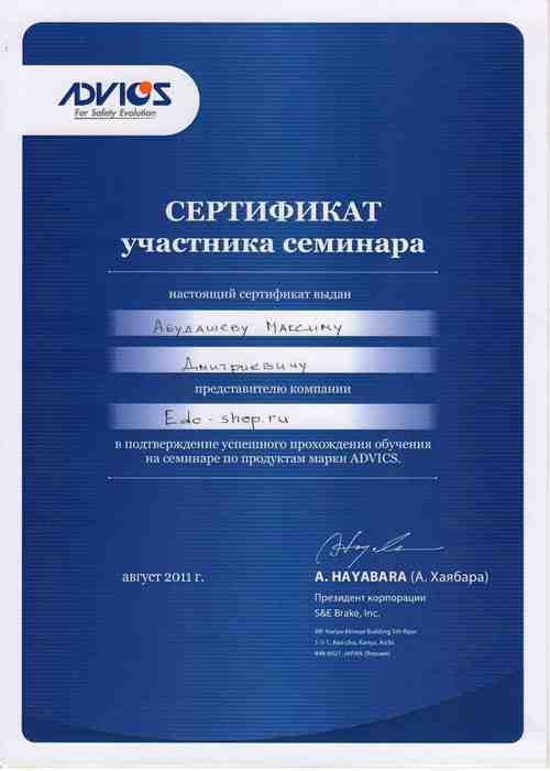 Сертификат от компании ADVICS о прохождении обучения